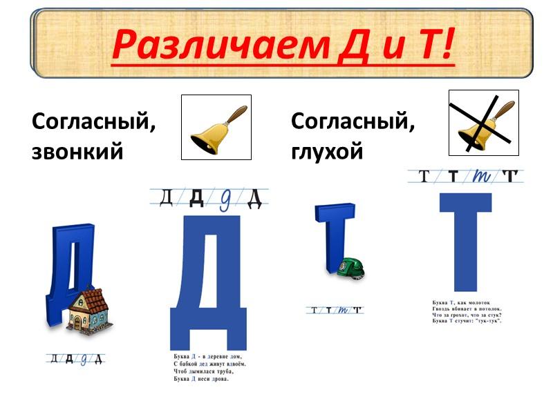 Посмотри на картинки. В какой группе картинок все названия со звуком Д?