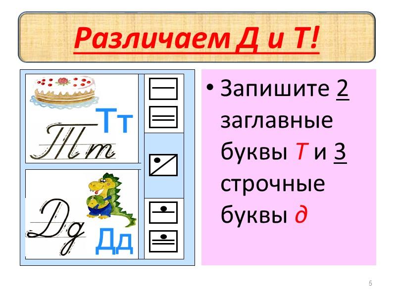 Посмотри на картинки. В какой группе картинок все названия со звуком  Т?