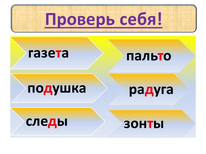 Различаем Д и Т! Запишите 2 заглавные буквы Т и 3 строчные буквы д
