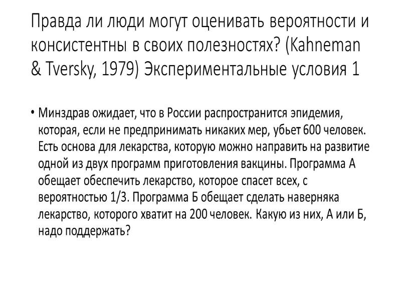 Интересу к человеческим типам много тысячелетий..       (1) Пустословие