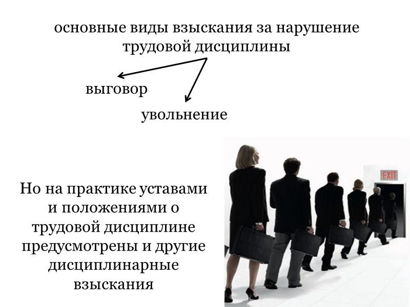 конечно дисциплинарные взыскания за нарушение трудовой дисциплины вот сейчас