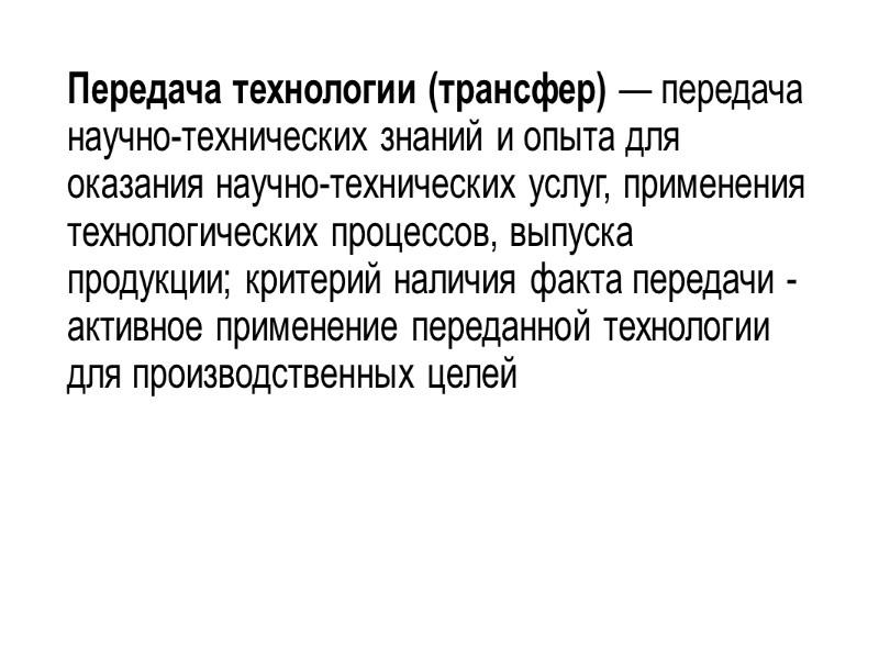 Список литературных источников 1. Акмаева, Р.И. Инновационный менеджмент малого предприятия, работающего в научно-технической сфере: