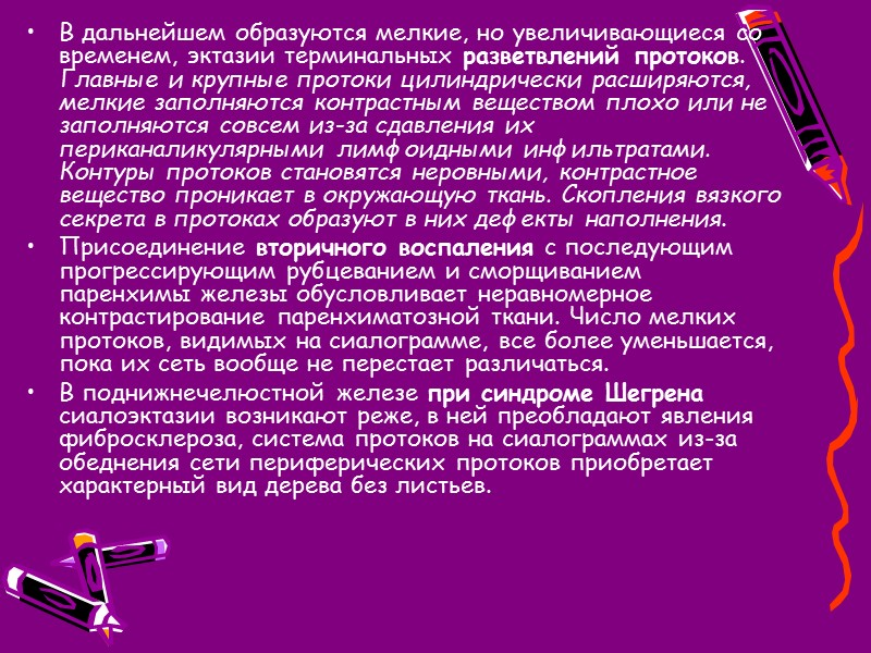 Больная с хроническим паринхиматозным сиалоаденитом