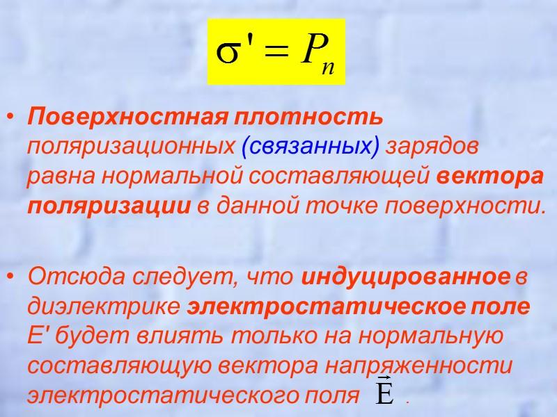Поверхностная плотность связанных зарядов на границе 18