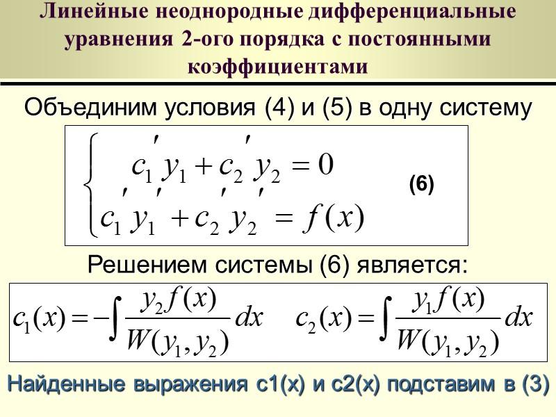Характеристическое уравнение