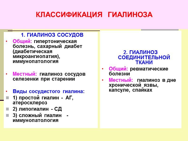 Гиалиноз сосудов селезенки (стромально-сосудистая белковая ... | 600x800