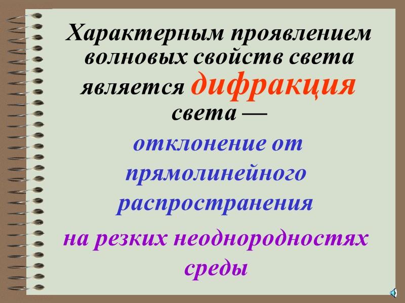 Дифракция от различных препятствий:  а) от тонкой проволочки;  б) от круглого отверстия;