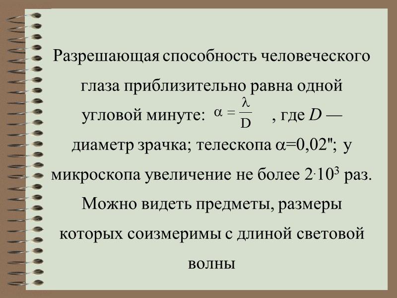 Условия наблюдения дифракции Дифракция происходит на предметах любых размеров, а не только соизмеримых с