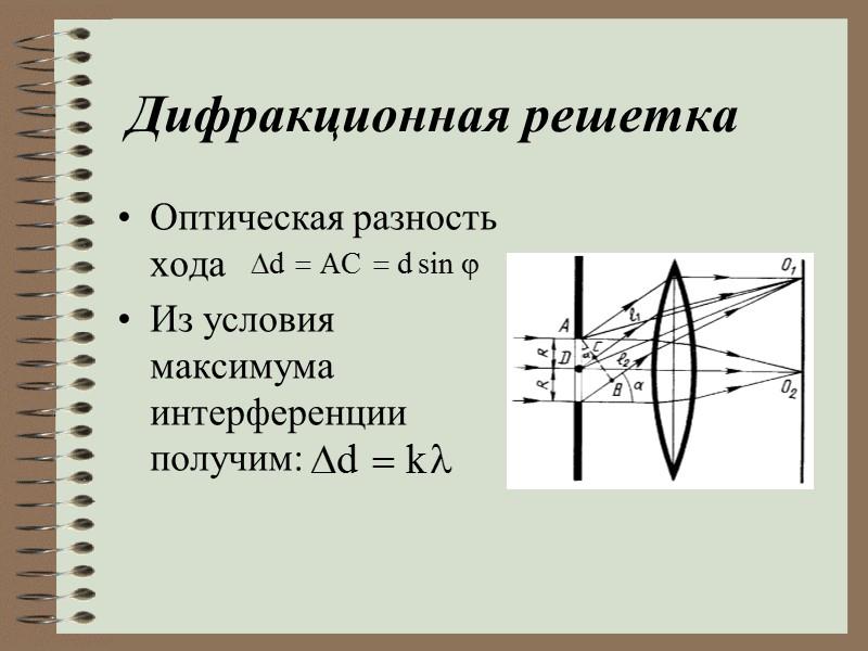 Дифракционная решетка  Дифракционные решетки, представляющие собой точную систему штрихов некоторого профиля, нанесенную на