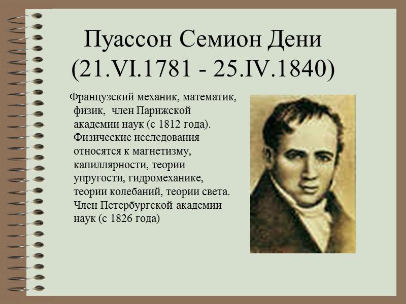 Френель Огюст Жан (10.V.1788 - 14.VII.1827) Французский физик. Научные работы посвящены физической оптике.