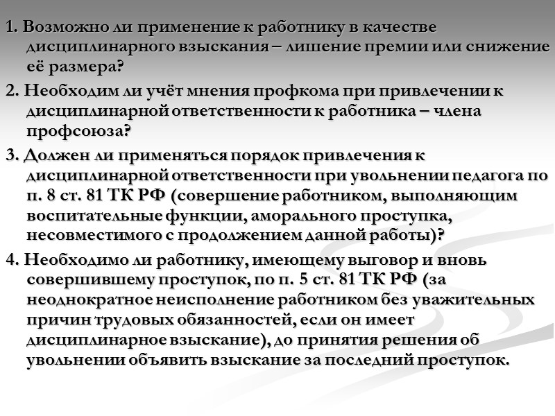 JaktФинский производитель дисциплинарное взыскание в рб лишение премии можно классифицировать нескольким