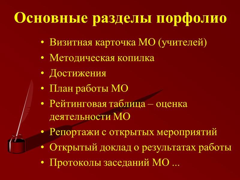 «Основу  стратегического развития составят четыре основные группы проектов, включающих в себя ряд подпроектов,