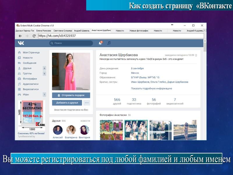 Сайт для создание страницы вконтакте узнать свою управляющую компанию на сайте