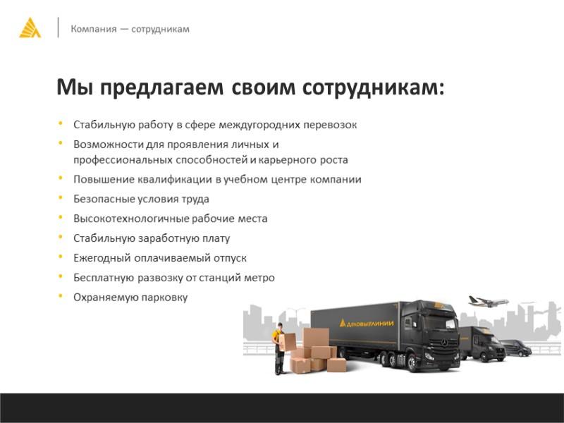 Г. Москва, ул. Лобненская, д. 18, стр. 2 Телефон: 8 -800 -100–8000, 8-985-847-93-72 E-mail: