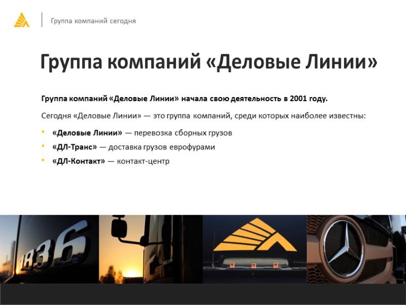 Группа компаний сегодня Группа компаний «Деловые Линии» 2009 г.  —  Диплом «За