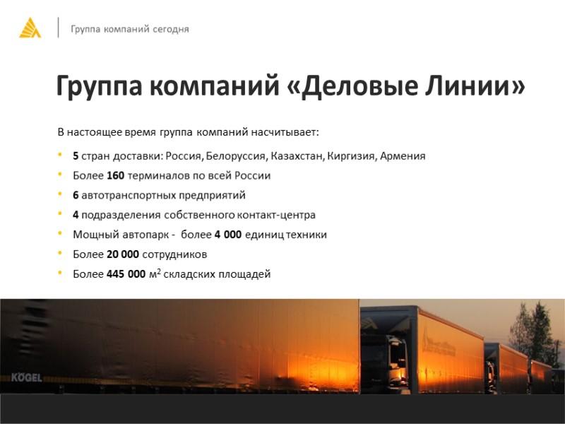 Основные услуги  группы компаний  Основные услуги группы компаний Межтерминальная перевозка Доставка от