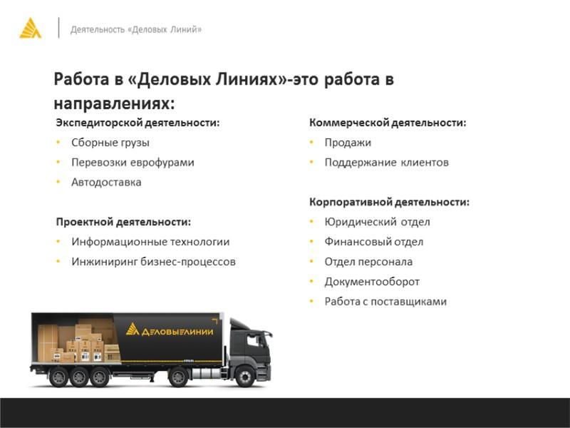 Компания — сотрудникам  Мы предлагаем своим сотрудникам: Стабильную работу в сфере междугородних перевозок