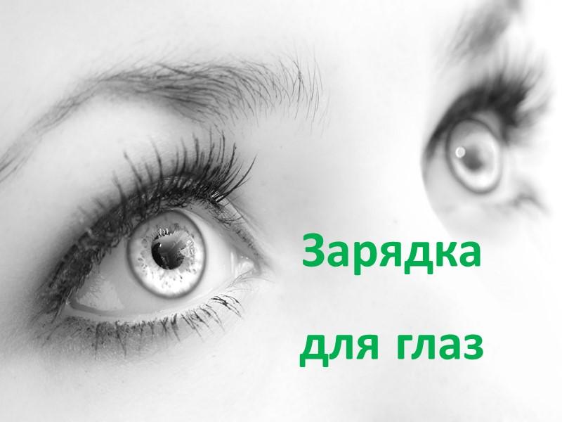 Гимнастика для глаз после лазерной коррекции