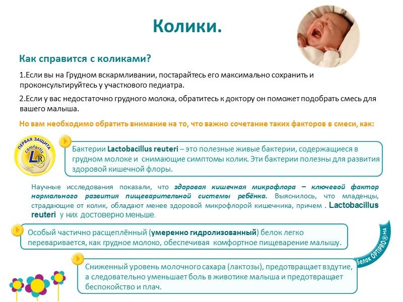 как бороться с коликами у младенца люди