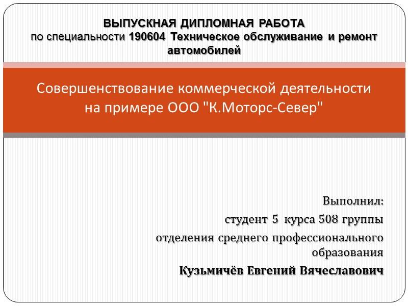 Выполнил: студент 5  курса 508 группы отделения среднего профессионального образования Кузьмичёв Евгений Вячеславович