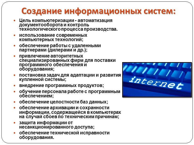 Задачи:  на основе теоретических источников рассмотреть сущность, значение, организацию коммерческой деятельности в сфере