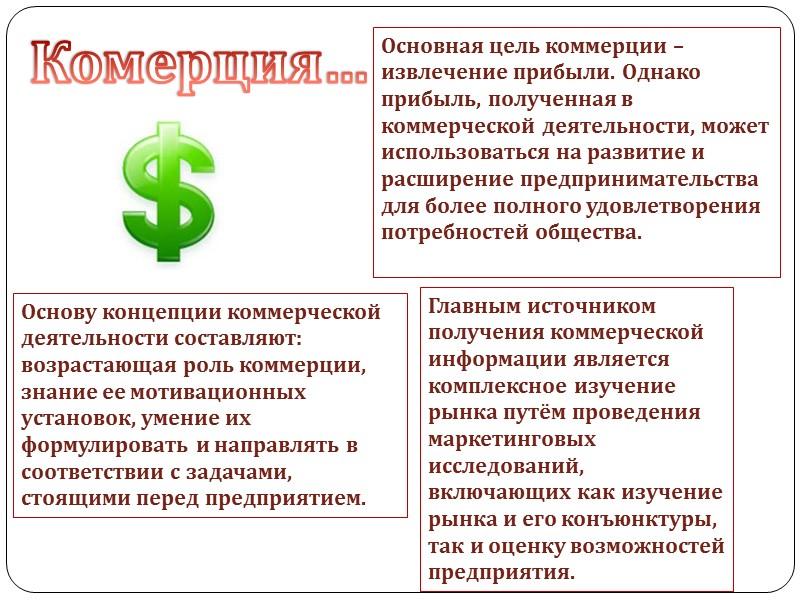 Инвестиционный план обеспечить эвакуацию и транспортировку автомобиля из любой части Москвы; открытие на территории