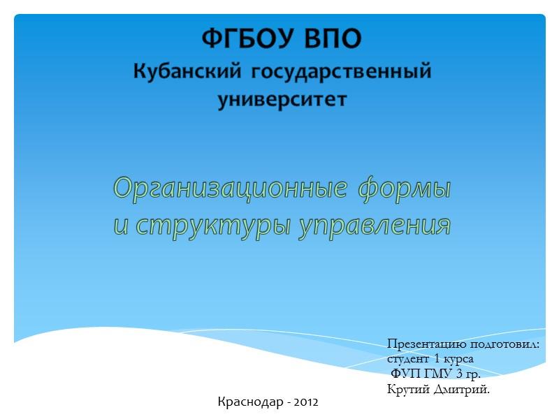 ФГБОУ ВПО Кубанский государственный университет  Организационные формы и структуры управления  Презентацию подготовил: