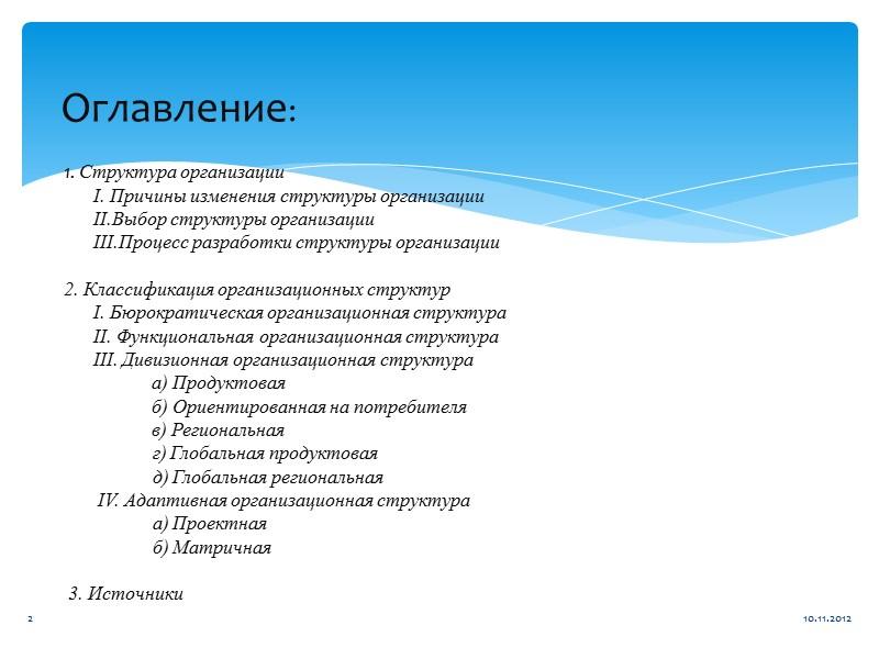 I. Бюрократическая организационная структура  бюрократическая структура Рис. 6, Бюрократическая организационная структура. 10.11.2012 7