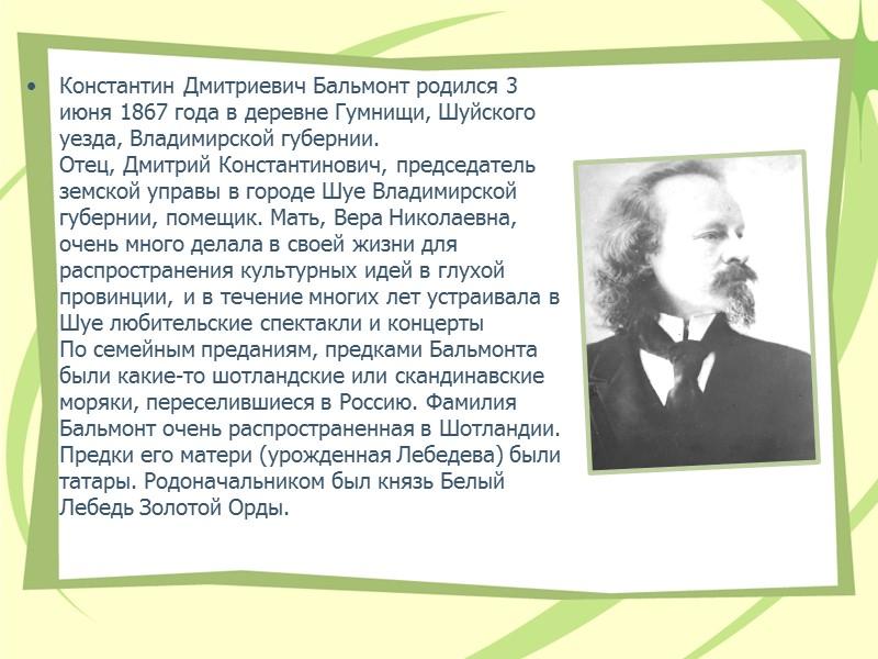 Константин Дмитриевич Бальмонт …Мне открылось, что времени нет, Что недвижны узоры планет, Что бессмертие