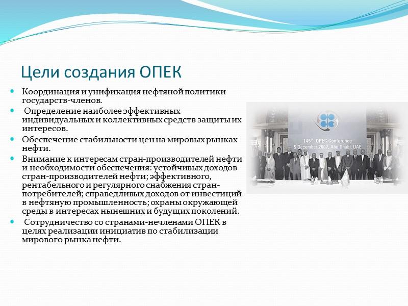 Структура Высший орган ОПЕК - Конференция министров государств, входящих в организацию, действует также Совет