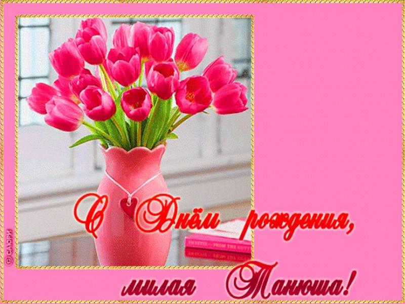 День рождения, поздравить с днем рождения таню открытка