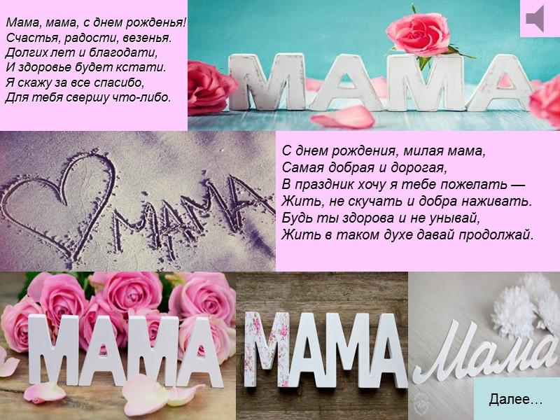 Поздравления с днем маминого рождения 841