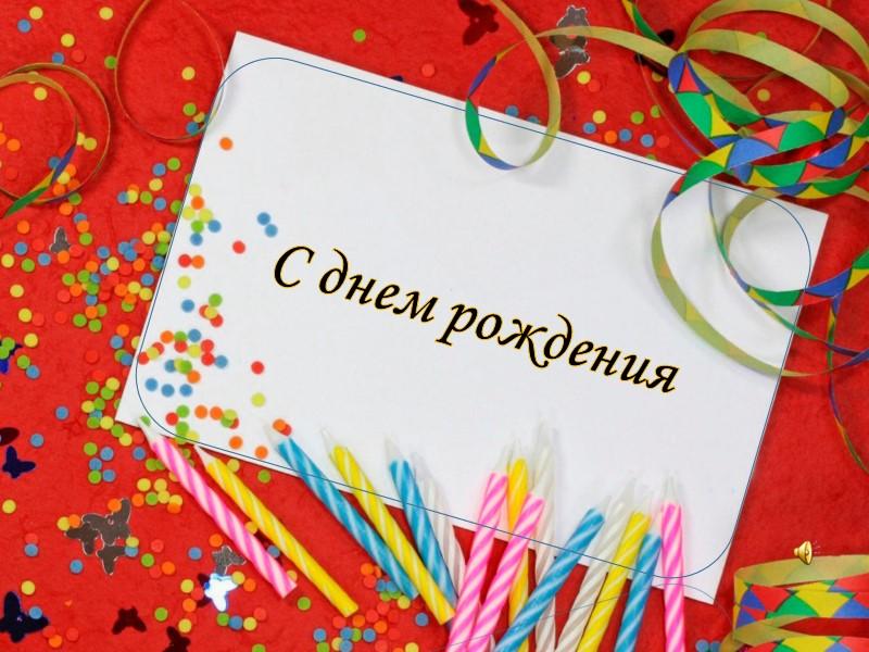Шаблоны презентаций поздравлений с днем рождения