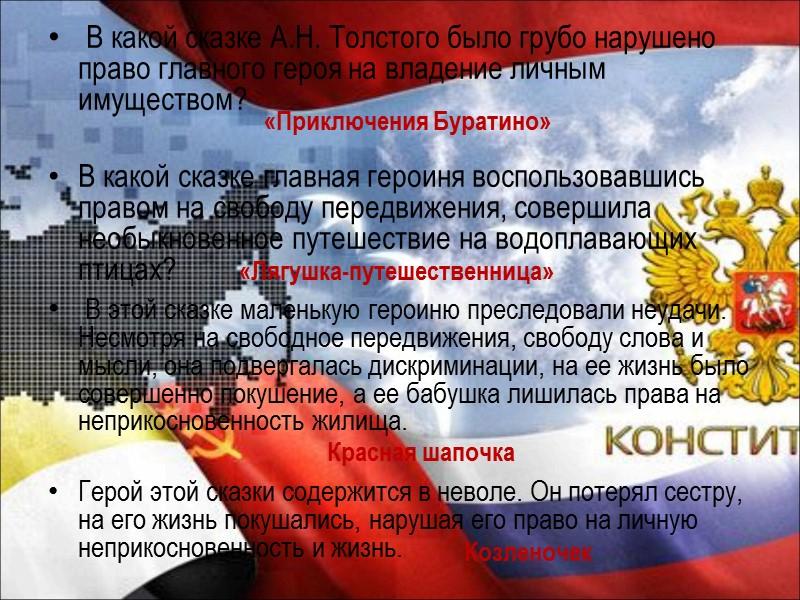 -Кто является президентом РФ?  -Кто является Верховным Главнокомандующим Вооруженных сил Р. Ф. ?