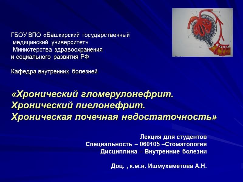 ГБОУ ВПО «Башкирский государственный  медицинский университет»  Министерства здравоохранения  и социального развития