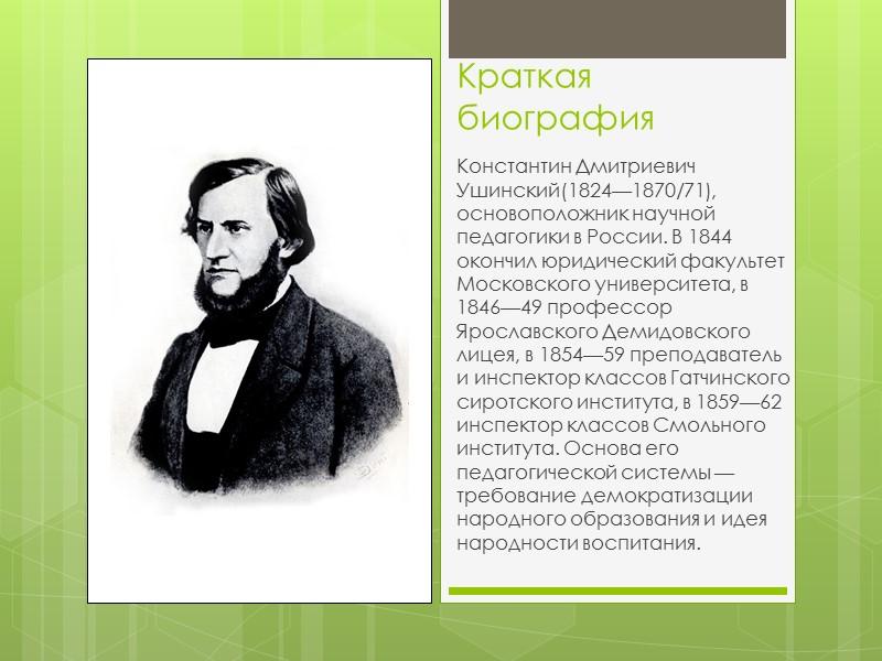Ушинский переехал в санкт-петербург, где первоначально он смог устроиться только на должность столоначальника департамента иноземных вероисповеданий — достаточно мелкую чиновничью должность.