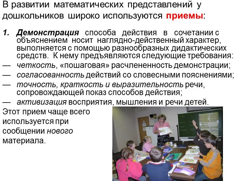 значение задачи и содержания математического развития ребенка первый