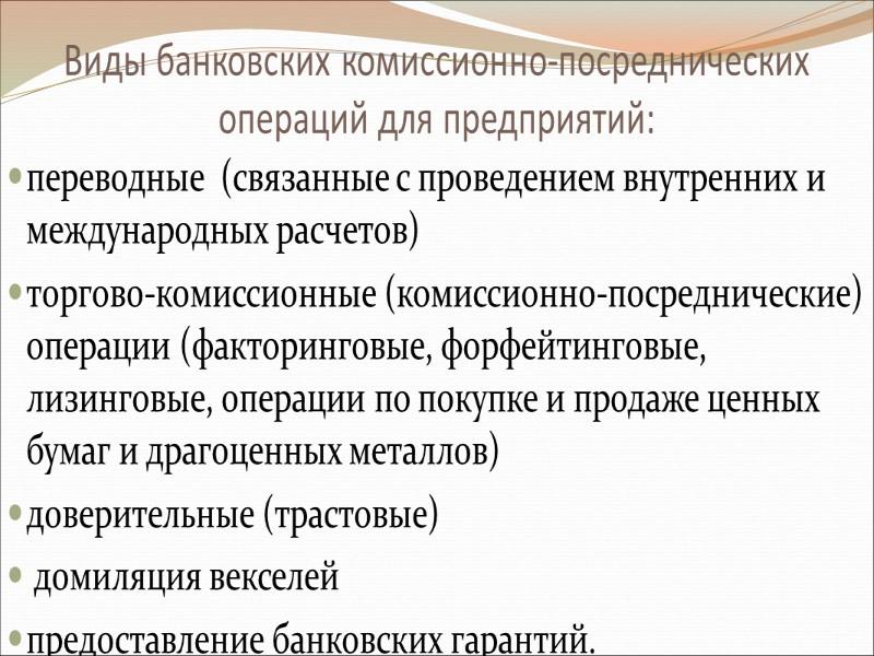 Тема 23 комиссионно-посредническое обслуживание предприятий вопросы: виды банковских