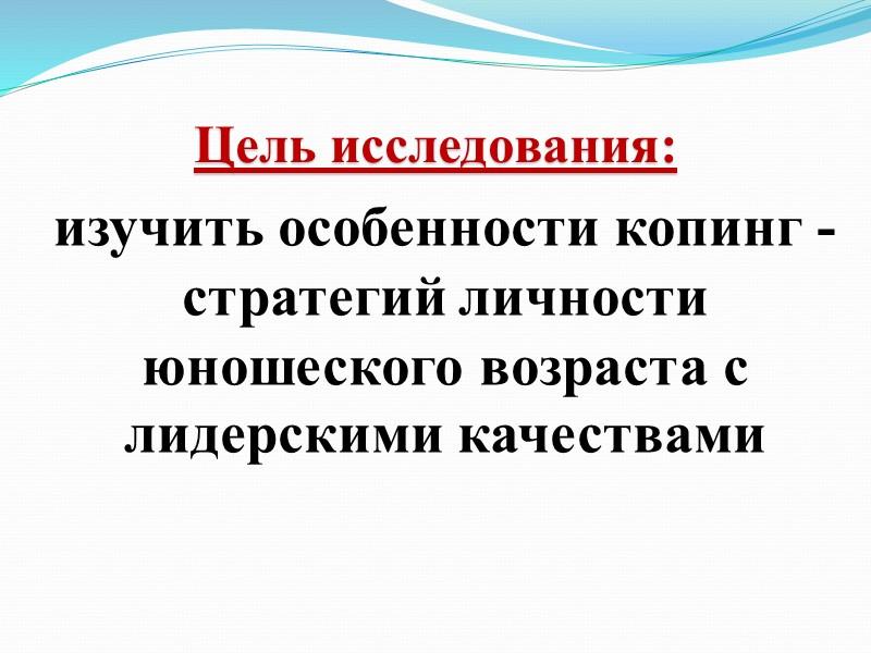 Методика исследования базисных копинг-стратегий - индикатор стратегий преодоления стресса создан д амирханом в
