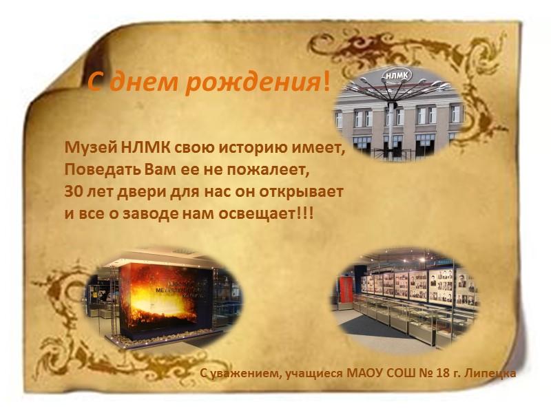 Зайцев, открытка день рождения музея