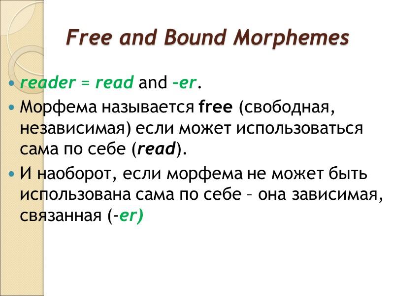 free and bound morpheme
