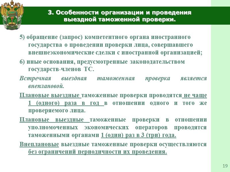 об обращениях в таможенных органах пребывания россиян Украине