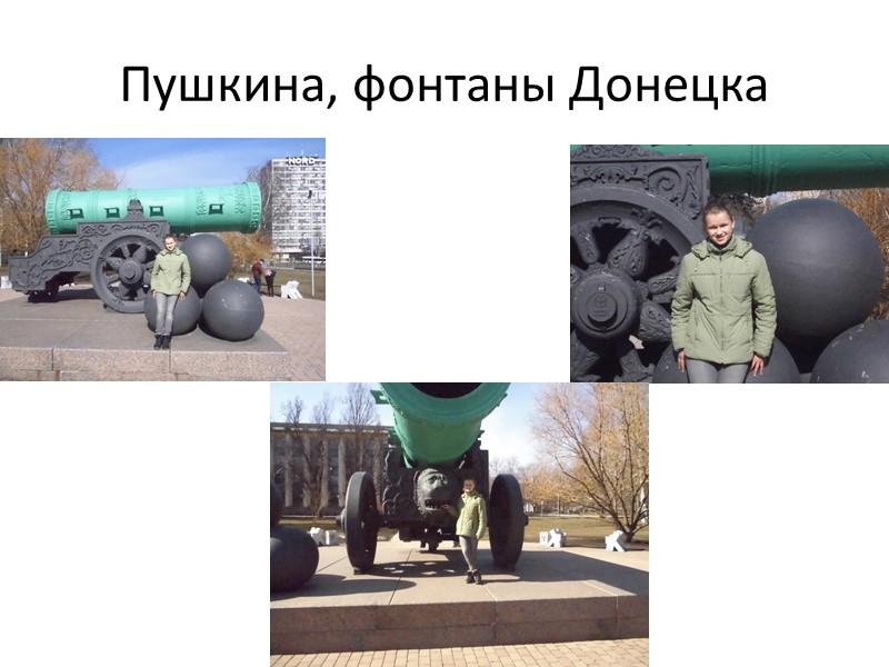 Мой любимый  Донецк