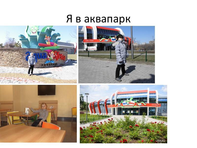 Я в музее МЧС ДНР