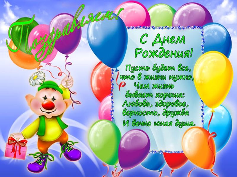 http://present5.com/presentacii/20170504/630-s_dnem_roghdeniya_shkola.pptx_images/630-s_dnem_roghdeniya_shkola.pptx_3.jpg