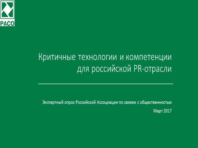 Критичные технологии и компетенции для российской PR-отрасли Экспертный опрос Российской Ассоциации по связям с