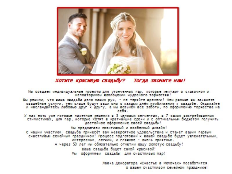 Снился день своей свадьбы
