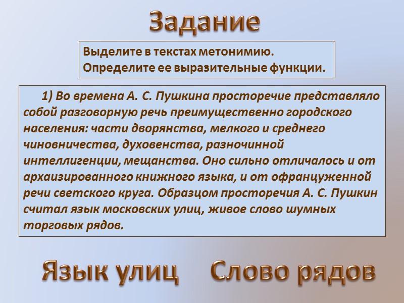 Задание Выделите в текстах метонимию.  Определите ее выразительные функции.
