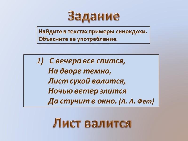 Задание Найдите в текстах примеры синекдохи.  Объясните ее употребление.