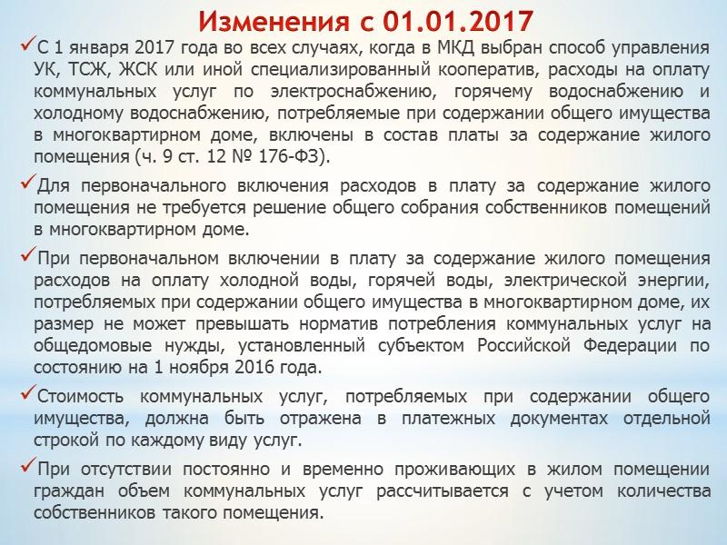 изменения в оплате одн с 1января 2017г